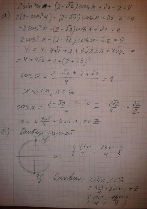 a) Решите уравнение 2sin^2x+(2-sqrt(2))cosx+sqrt(2)-2=0 б ...