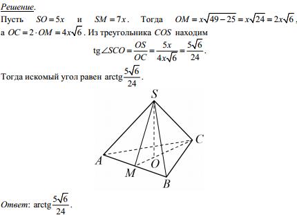 Решения задач угол между грани пирамиды составь и решите задачи используя данные таблицы