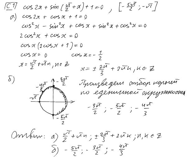 A) Решите уравнение Cos2x+sin(Pi/2+x)+1=0 б) Найдите все