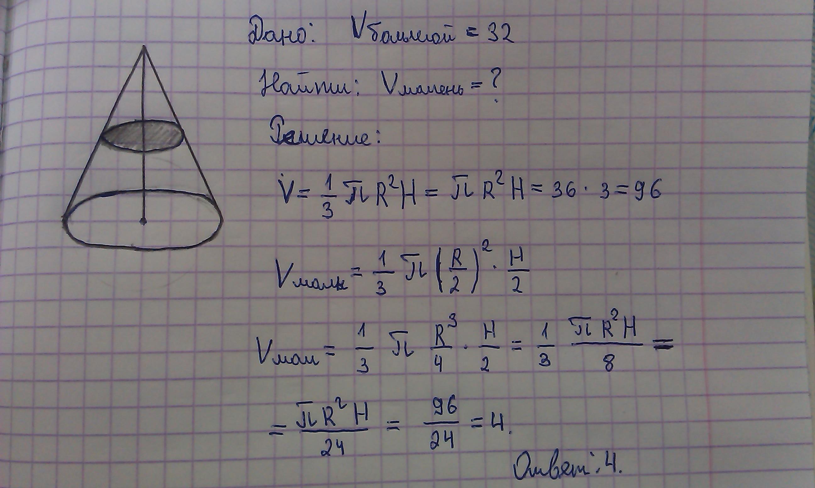 Объем конуса решение задач решение задачи биссектрисы углов в