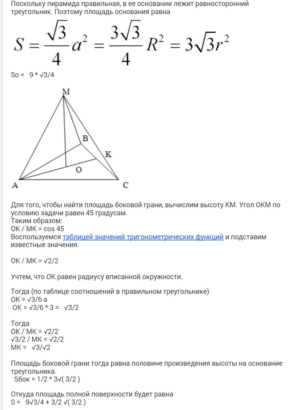 Площадь треугольной пирамиды решение задач мади начертательная геометрия решение задач