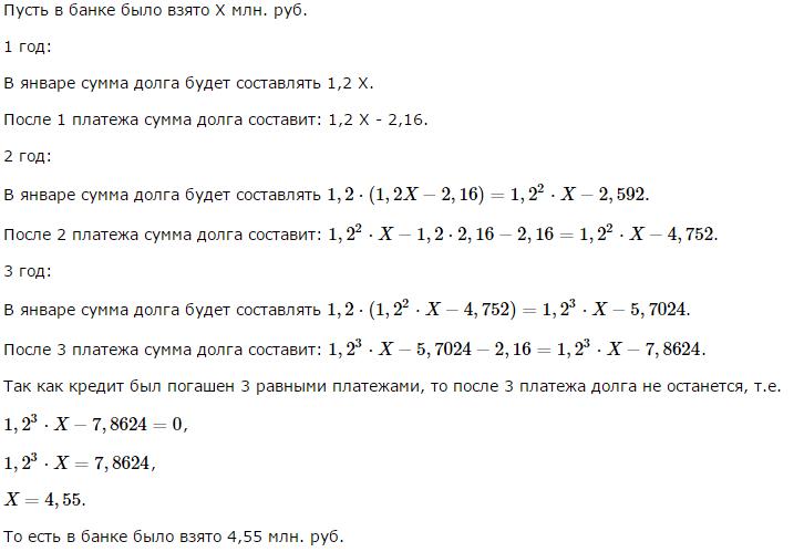 Взять кредит 4 млн руб инвестировать в теслу