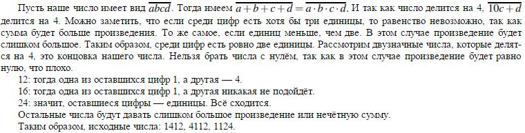 Нахождение суммы цифр натурального числа
