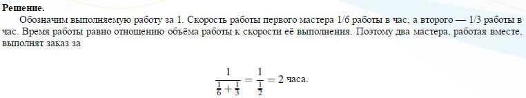Решение задачи первый мастер может выполнить задачи по статистики и их решение