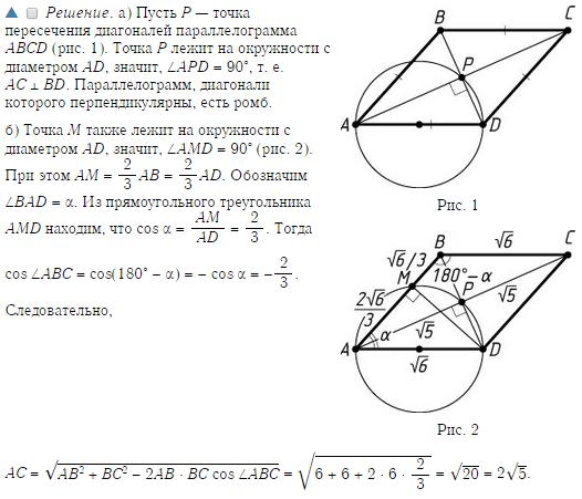 Задачи по параллелограмму с условием и решением егэ математика решение задач ответы