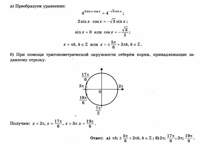 уравнения вида sinx a