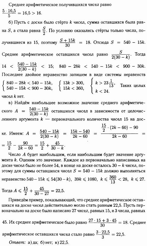 Сумма 100 натуральных чисел каждое из которых не больше 100 равна 200