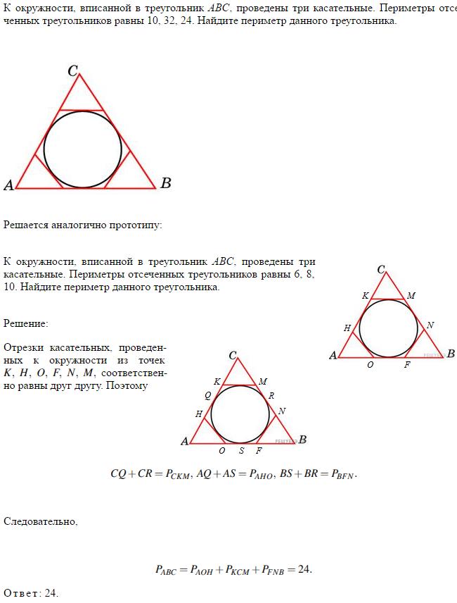 Решение задачи о вписанной в треугольник окружности пояснительная записка решение нестандартных задач