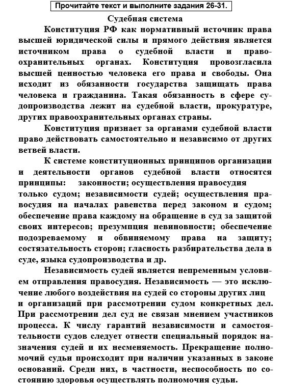 Конституция РФ отмечается в тексте провозгласила высшей  Опираясь на обществоведческие знания назовите любые три права человека закрепленные в Конституции РФ