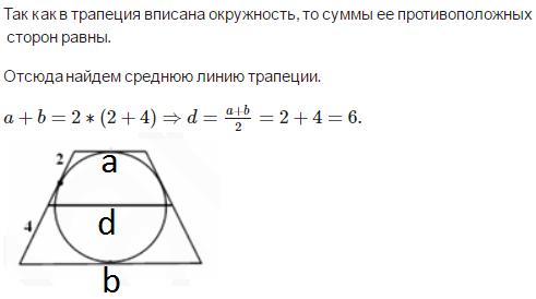 Решение задач трапеция вписана в окружность задачи олимпиады с решениями по физике