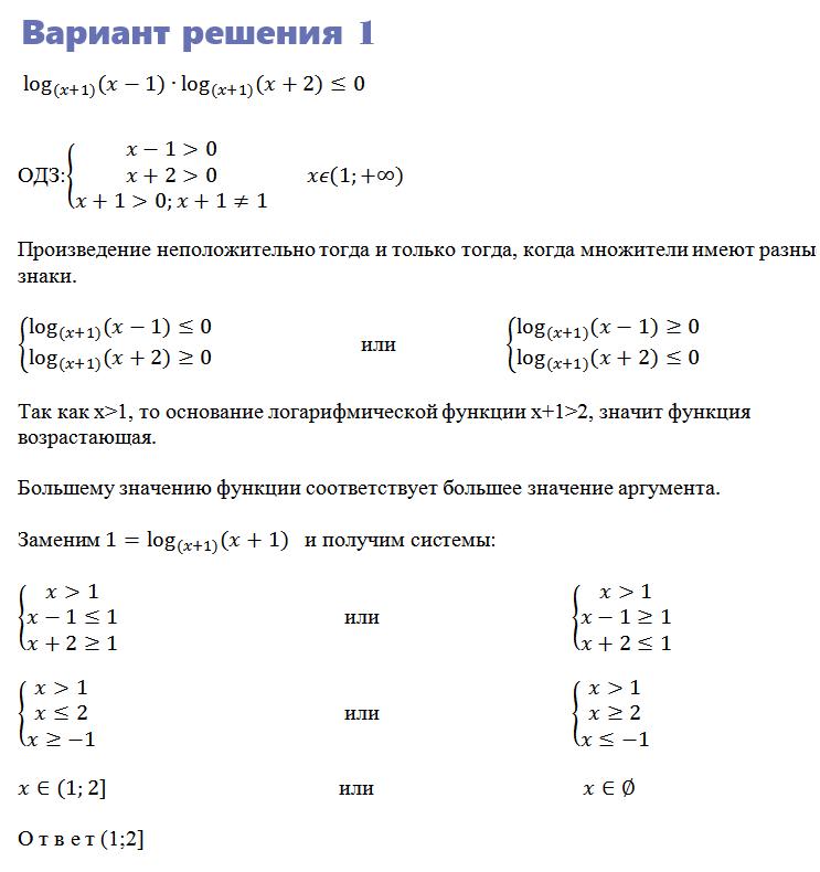 Решение задачи х 1 0 нужно решить школьную задачу по математике
