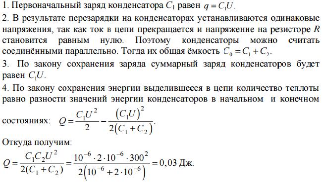 емкость каждого конденсатора равно 1 мкф механизмы нашли широкое