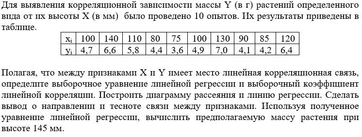 Корреляционная зависимость решение задачи решение задач с помощью производной функции