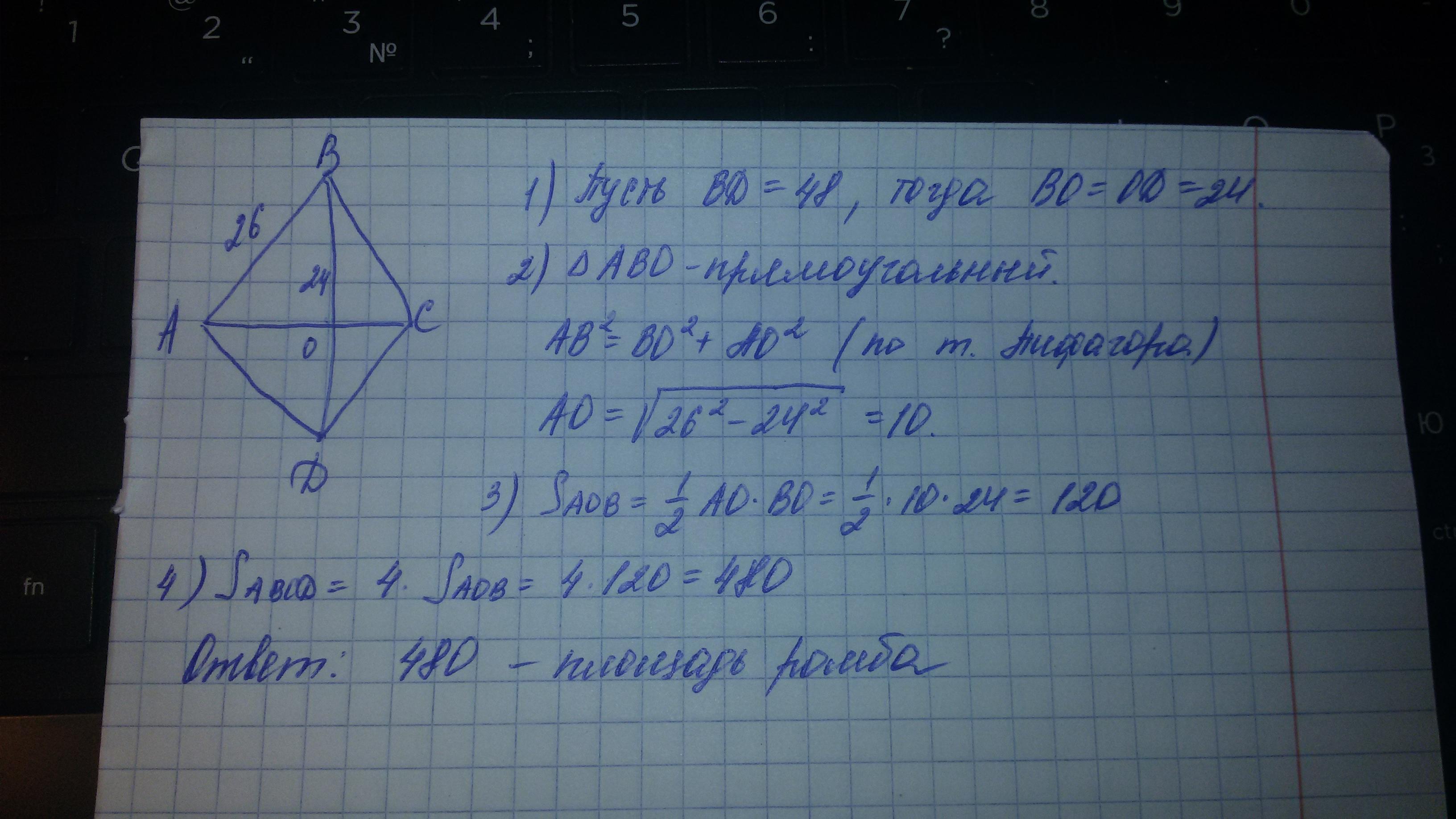 Решение задач на площадь ромба решение онлайн задач аналитической геометрии на плоскости