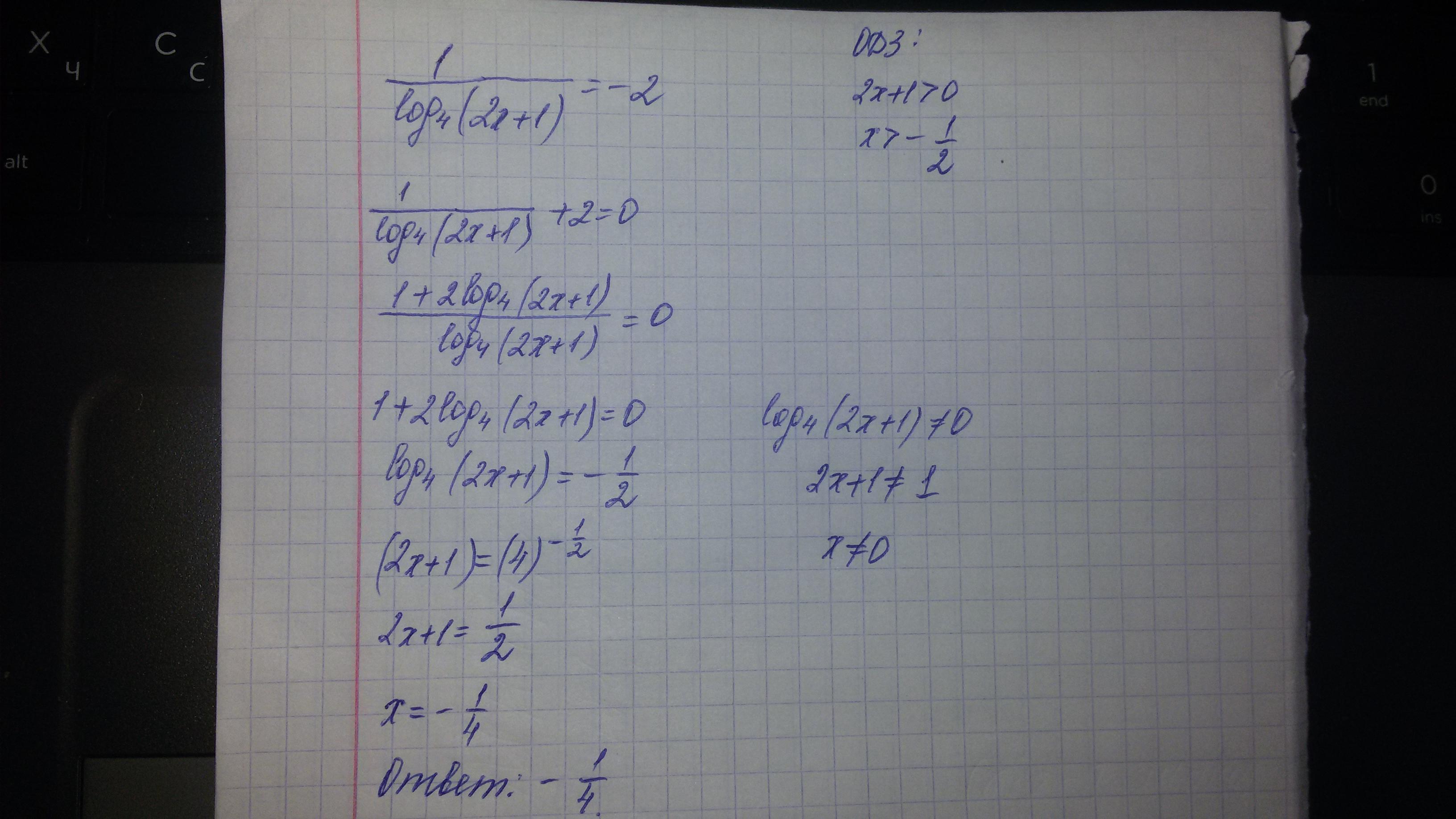 Как найти корень уравнения x x-1 8 5 класс