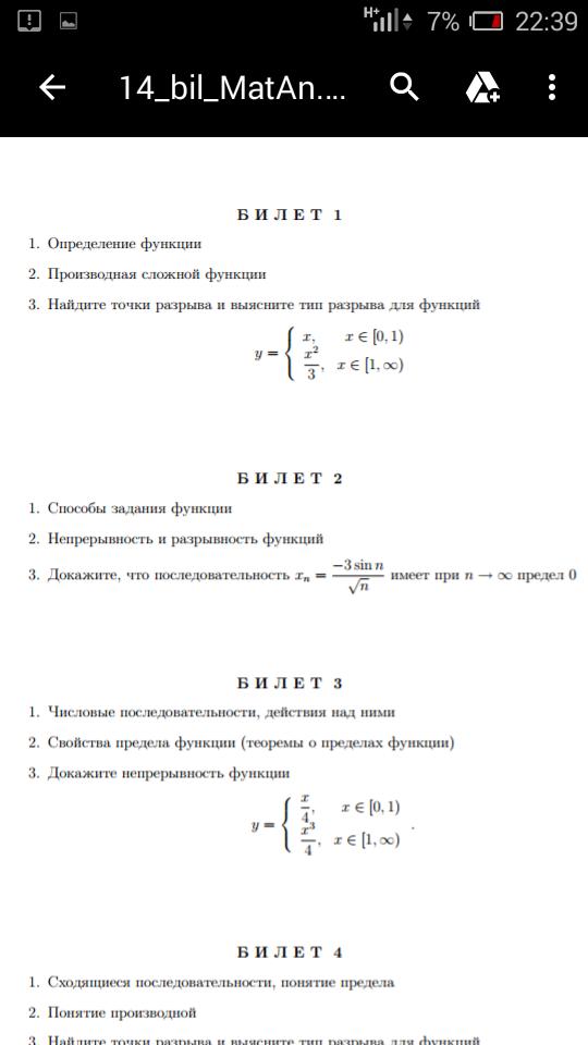 Непрерывность функции решения задач математическая модель оптимизации выпуска продукции решение задач