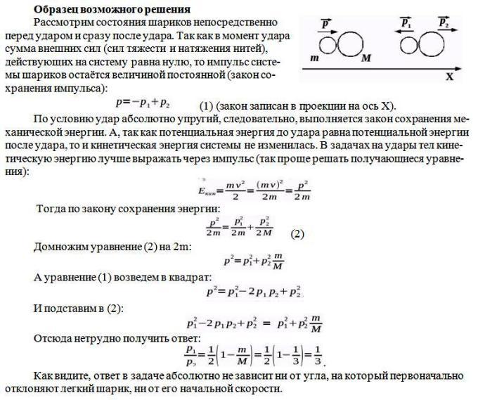 Решение задачи по физике два шарика условия задачи по информатике с решением