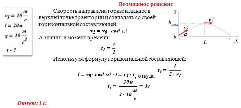 Решение задач по физике когда камень бросают метод теории игр решение задач