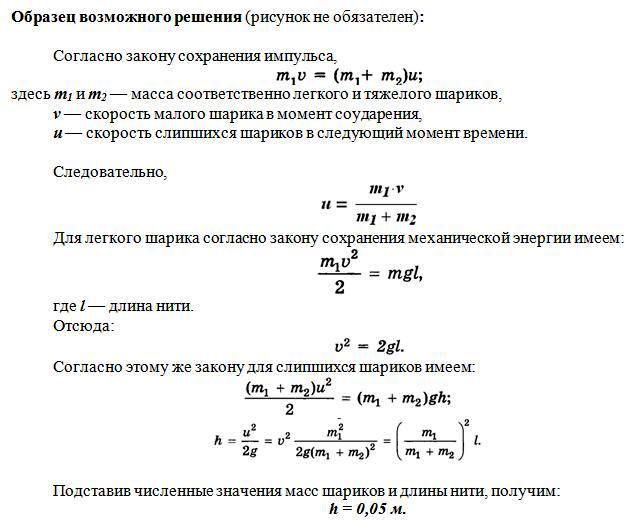 Решение задачи по физике два шарика задачи по физике кинематика с подробными решениями