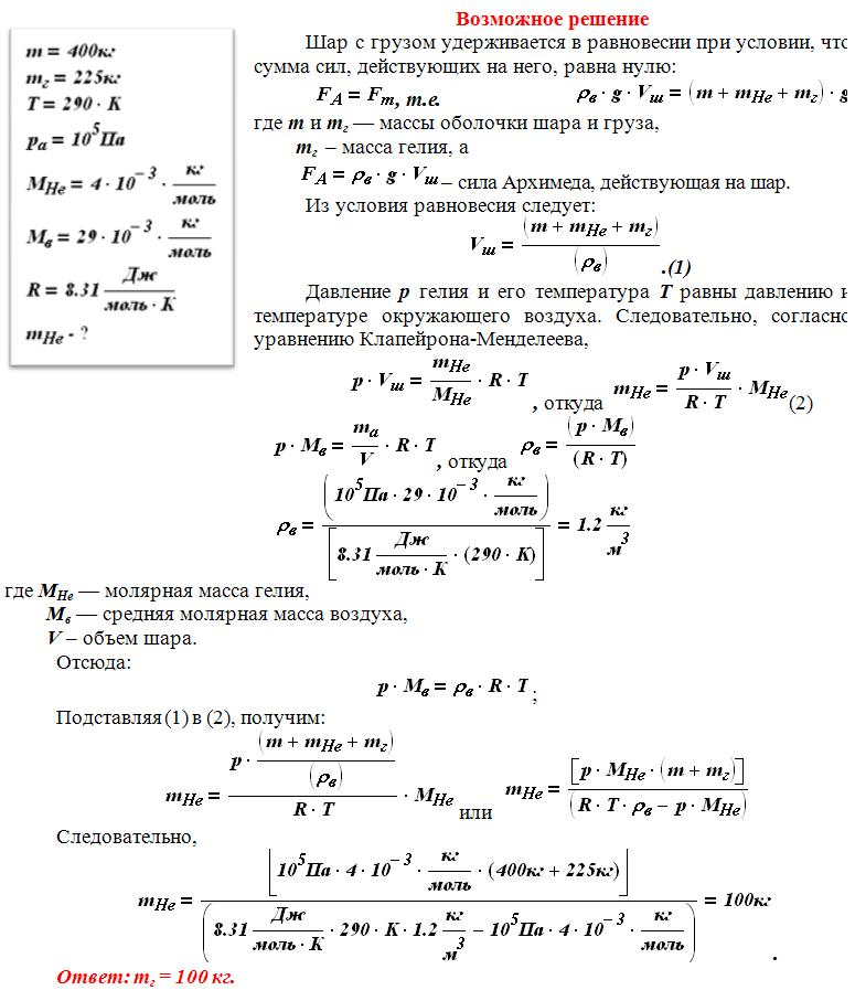 Решение задач по физике на воздушный шар егэ решение задачи в10