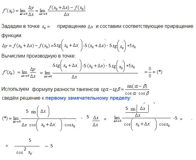 Решение задач найти производную функции что значить решить задачу обратную данной