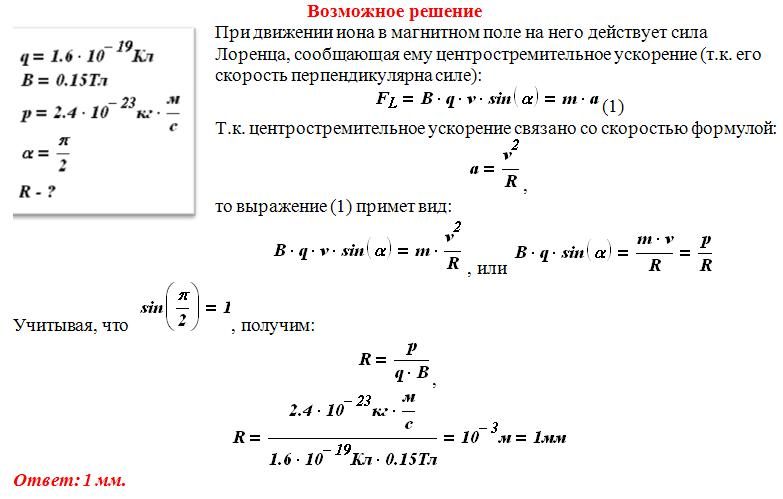 в магнитном поле с индукцией 2 тл