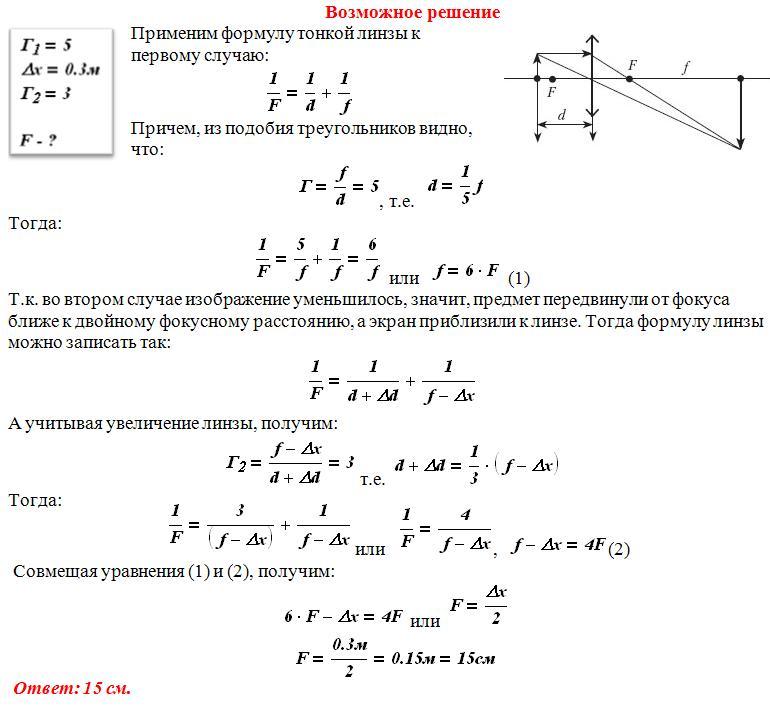 Решение задач по физике на фокусное расстояние ответы и решения сборника задач кузнецова