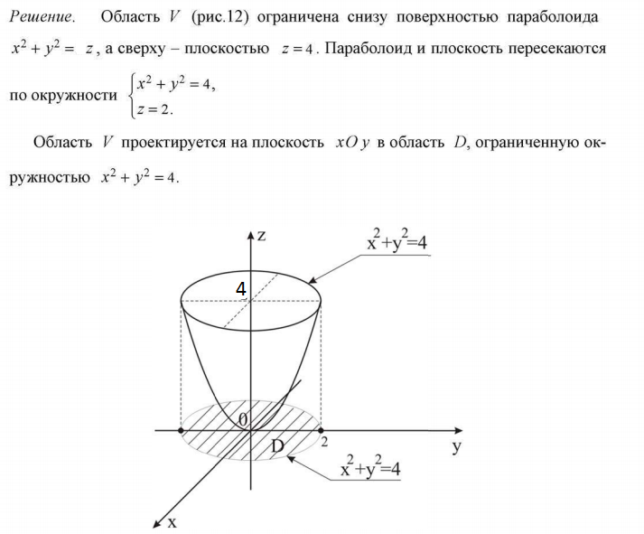 Параболоиды решение задач решение задачи по математике учебник зубаревой мордковича
