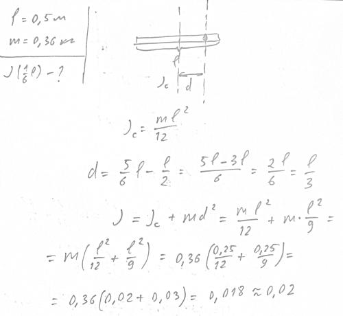 Решение задач на определение момента инерции решение задач i по процессам и аппаратам