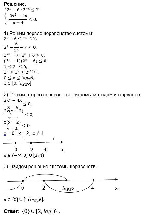 Х 6 20 решить задачу решить задачу по экономике строительства