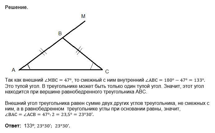 Решить задача равнобедренный треугольник найти угол логическая задача с решением для 5 класса
