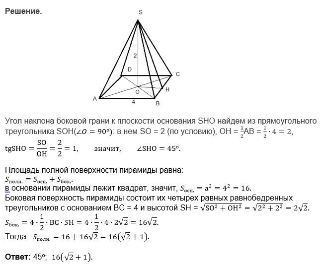 Решение задач на поверхность пирамиды решения задач конус