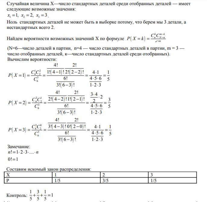 Решение задачи по вероятности составить закон распределения решение задач по теплотехнике i