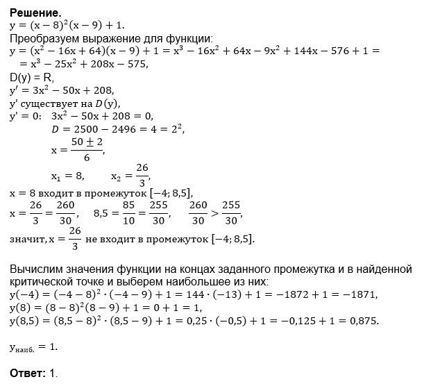 Решение задач на наибольшее значение функций задачи паскаль ша с решением