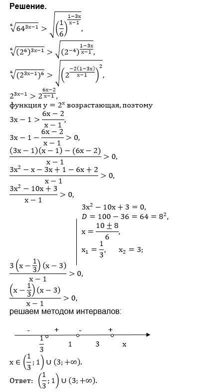 Корни и степени задачи с решением программа решения задач геометрическим методом