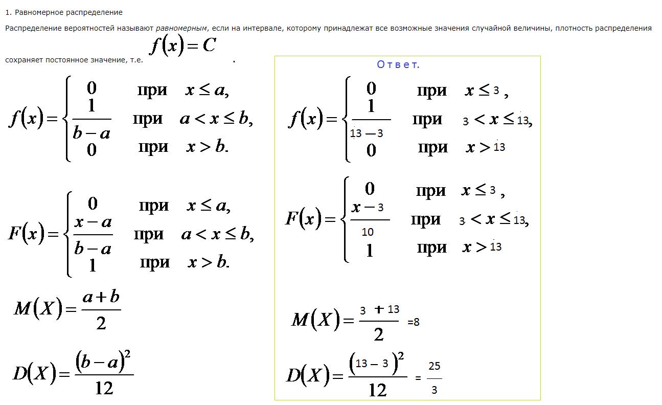 Решение задач на плотность распределения вероятности решение задачи онлайн сопромат