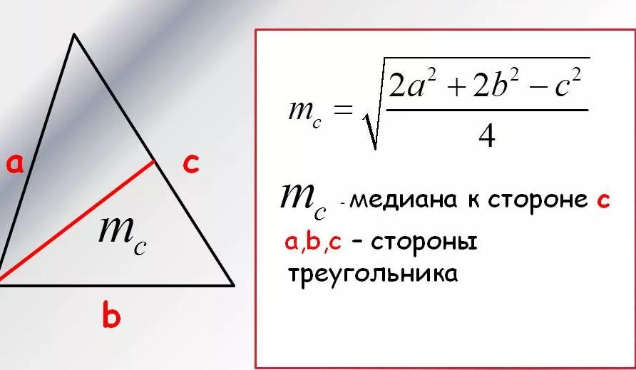уравнение медианы калькулятор взяв
