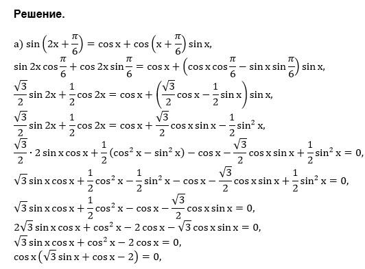 Решение задач с cos и sin решение логических задач как если есть условие