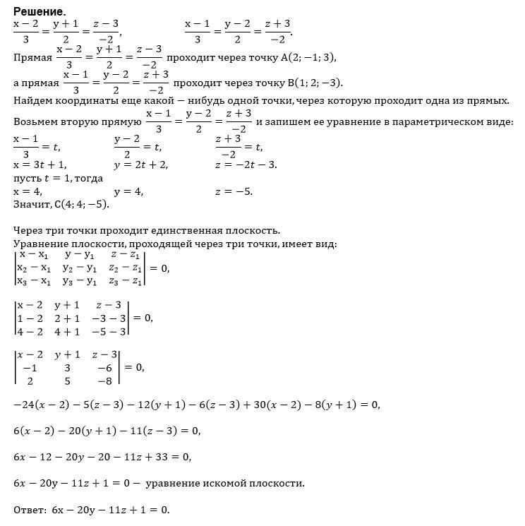 Прямые и плоскости задачи с решением поиск решение задач по конструкции