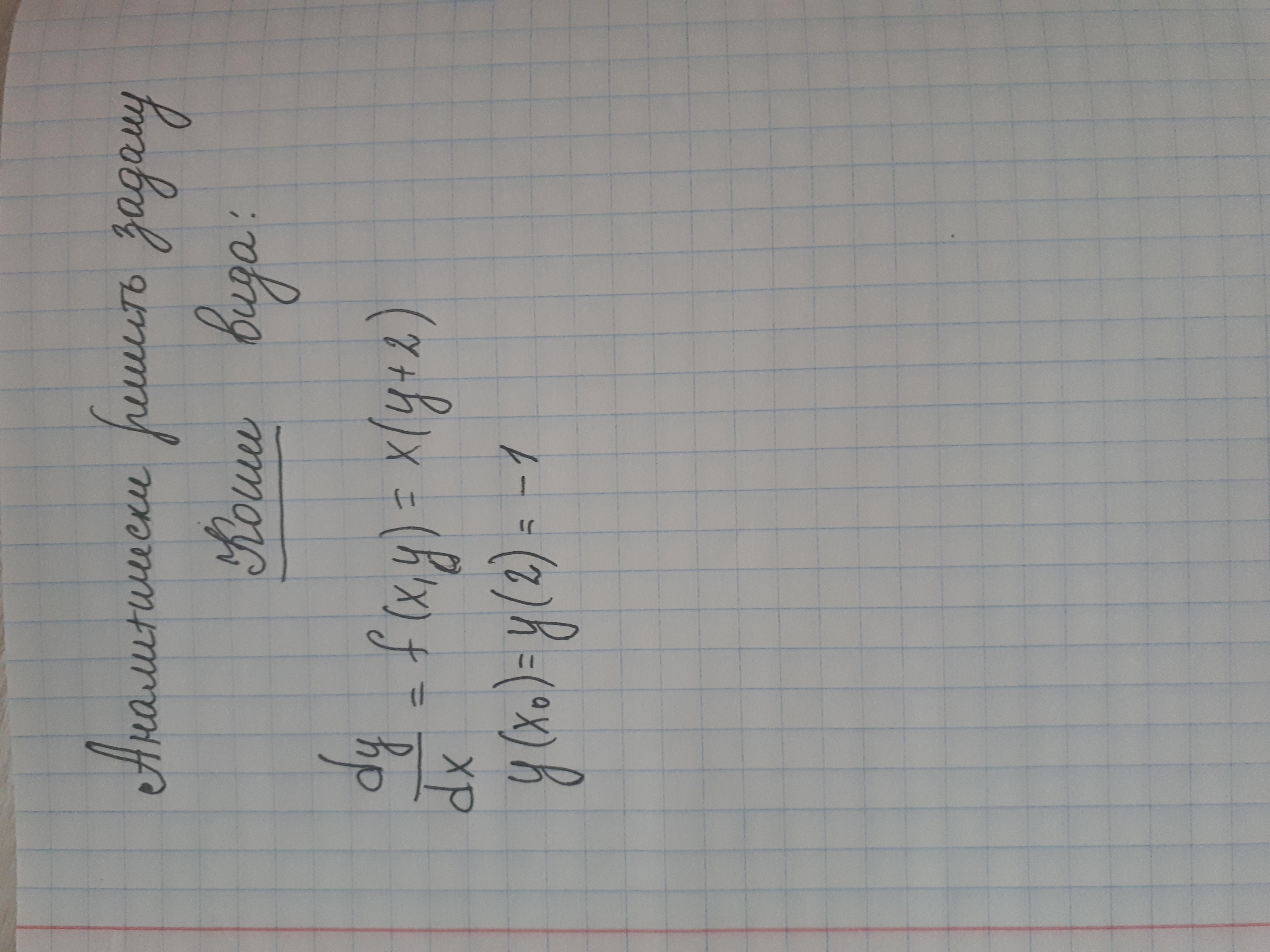 Решение задачи коши аналитически теория вероятности в задачах и решениях