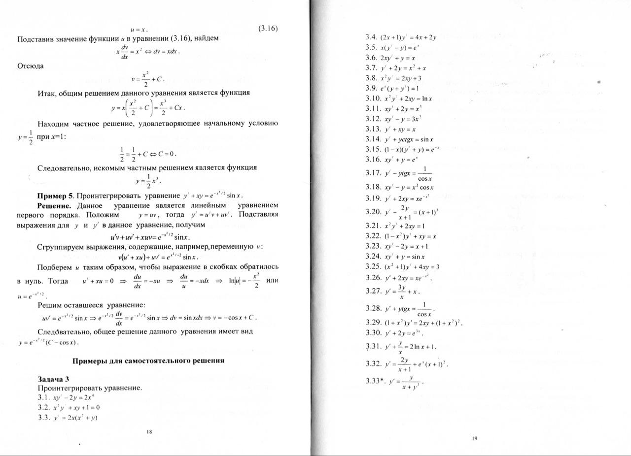 Решение задач математическая физика решение типовых задач по физике 10 класс