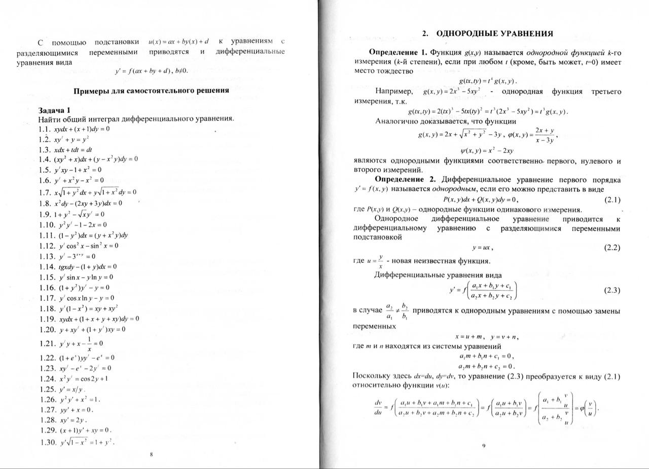 Решение задач по мат физике решение прямоугольных треугольников на прикладных задачах