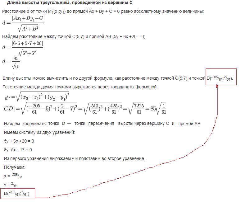 Даны вершины треугольников решить задачу i онлайн решение задач по геометрии векторы