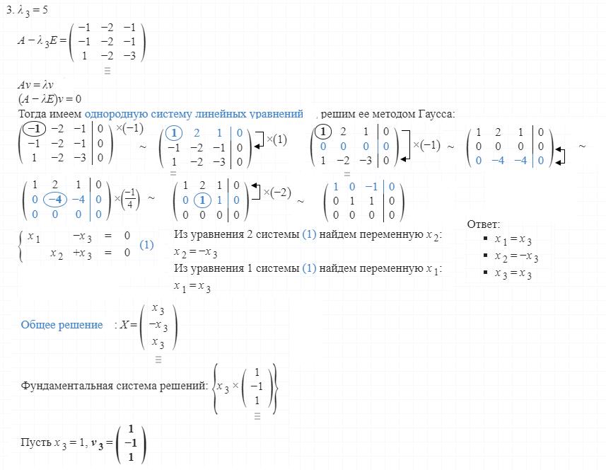 Решение задач i найти собственные значение решение задач по геометрии на тему пирамида