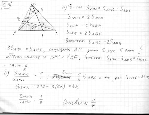 в треугольнике авс ав вс: